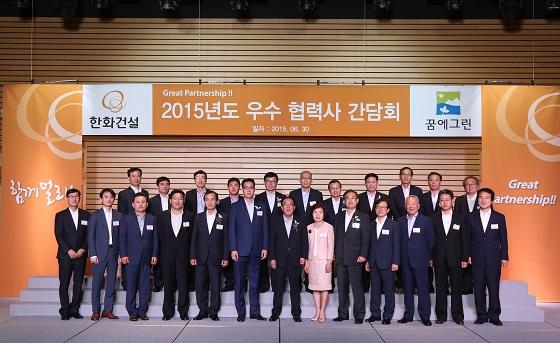 [한화건설] 2015 우수협력사 간담회 개최_1.JPG