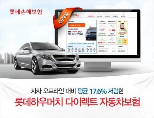 크기변환_[보도자료] 롯데손보 업계 최초 자동차보험 1사 3가격 CM 상품 출시.jpg