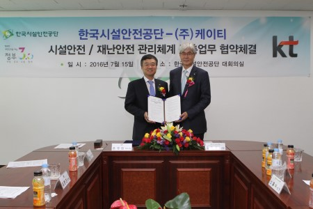 new_[KT사진보도자료]KT-한국시설안전공단 재난안전 관리체계 구축 MOU.jpg