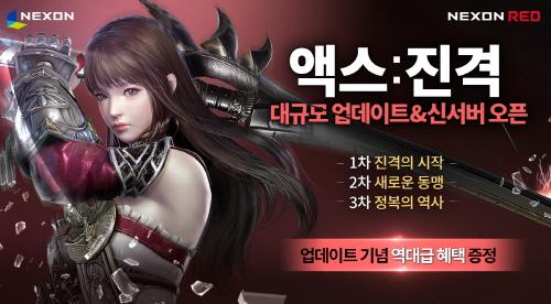 크기변환_넥슨 모바일 MMORPG 'AxE(액스)' '진격' 대규모 업데이트 실시.jpg