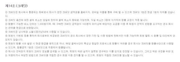 크기변환_크레딧 부분 개정전 이용약관.JPG
