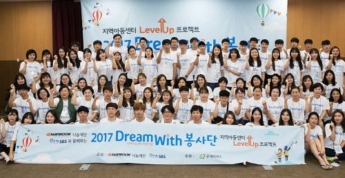 크기변환_[사진자료] 2017년 드림위드 봉사단 단체기념 촬영.jpg