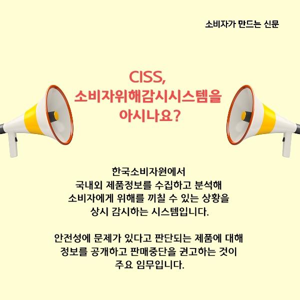 CISS_2.jpg