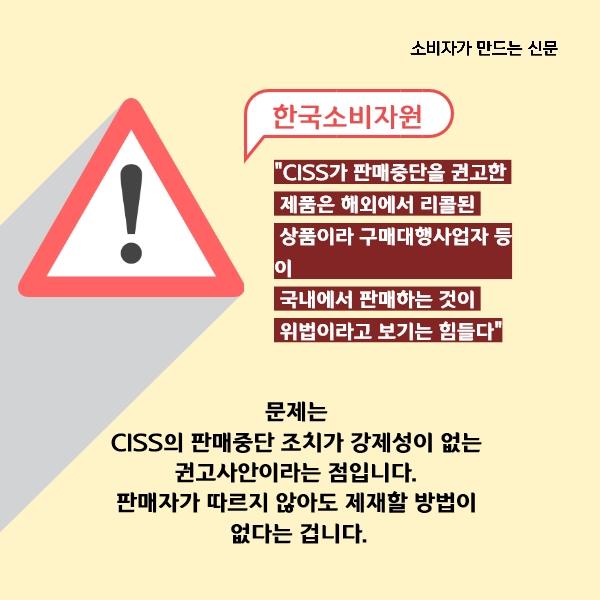 CISS_5.jpg