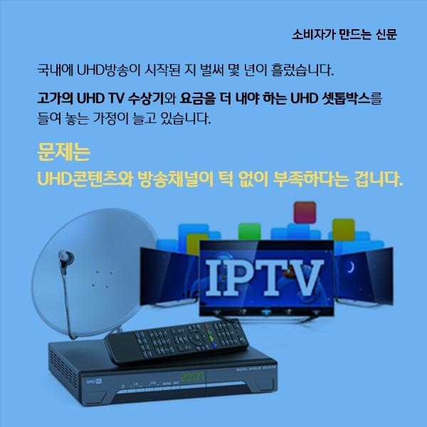 UHDTV_3.jpg