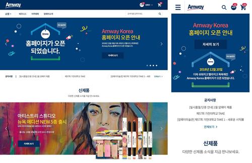 [사진자료] 한국암웨이 신규 홈페이지 웹 및 모바일 버전.jpg