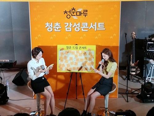 (보도사진1)락스타_청춘마루_청춘_드림_콘서트_개최.jpg