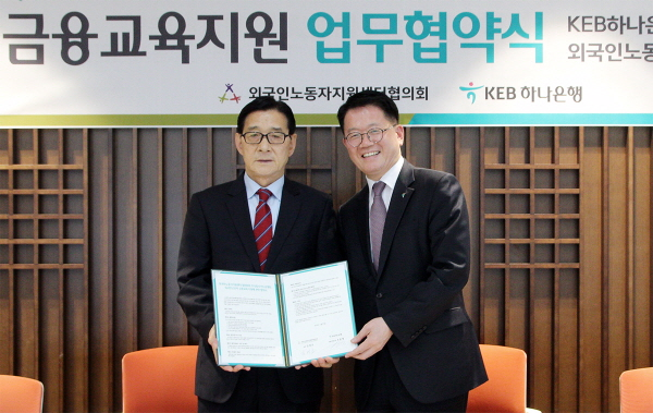 [크기변환][사진]KEB하나은행 외국인노동자지원센터협의회 협약.jpg