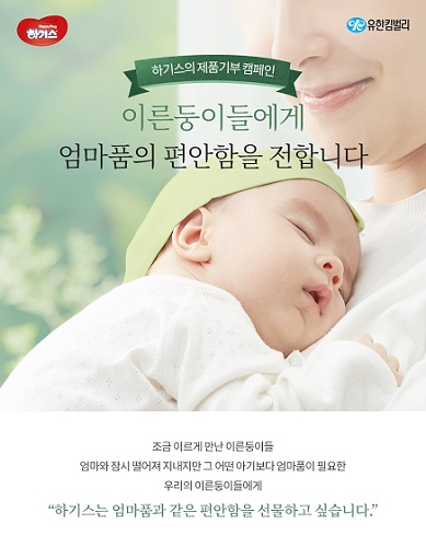이른둥이 기저귀 무상공급 캠페인.jpg