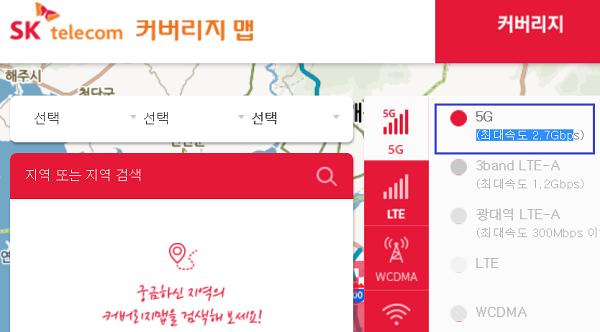 SK텔레콤 5G 커버리지 지도.png