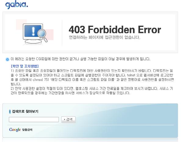 크기변환_게임펍 이용약관 오류 화면.png