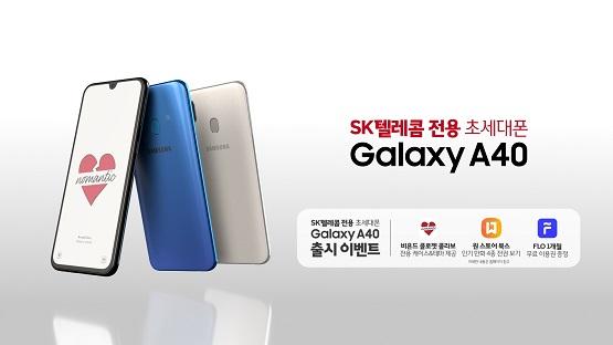 SK텔레콤 전용 스마트폰 '갤럭시 A40' 출시_2.jpg