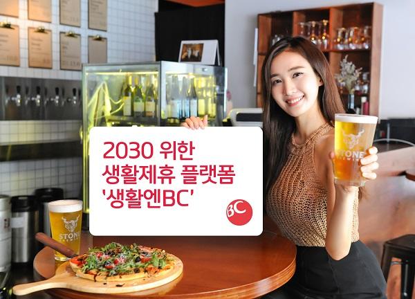 (보도자료) BC카드 2030 위한 생활제휴 플랫폼 출시 (1).jpg