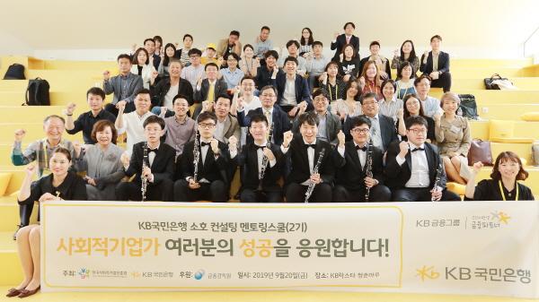 [크기변환](보도사진)소호 멘토링스쿨 2기 입학식.jpg