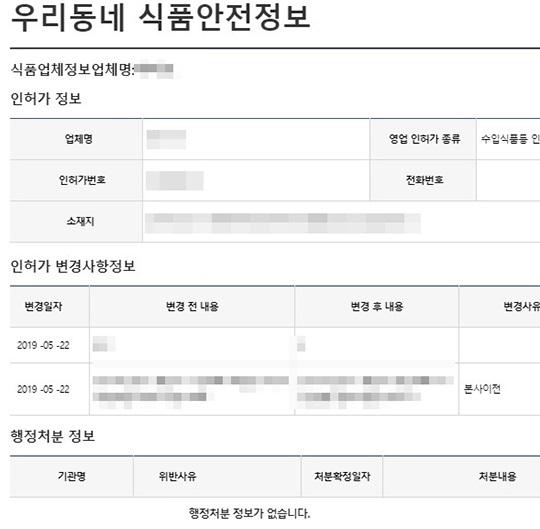 1003-행정처분.jpg
