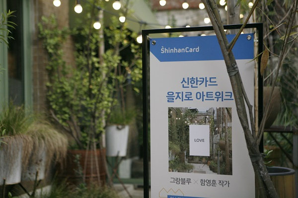 [신한카드_보도자료]신한카드_을지로아트위크1_.jpg