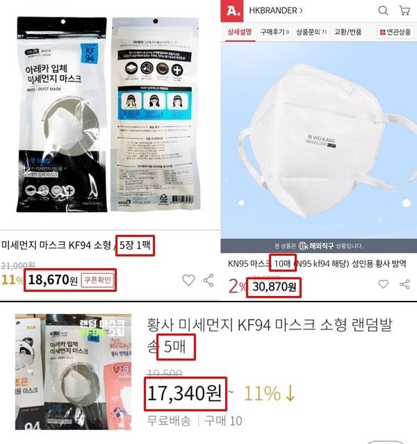 4일 온라인몰 마스크 가격이 1매당 3000원 대로 인하된 모습.