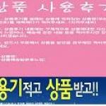"""""""인터넷몰 상품후기는 '조작ㆍ소설' 경연장"""""""