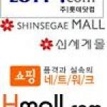 막가파식 운영 '유통재벌' 쇼핑몰 너무하네!