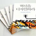 포스코건설, '혁신을 디자인하라' 책 발간