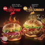 [상품톡] 맥도날드, '1955 파이어' & '1955 스모키'