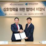 인터넷신문위원회, 영남대학교 법학전문대학원과 MOU 체결