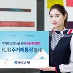 [상품톡] 광주은행, 계좌이동제 전용상품 'KJB주거래통장'..수수료 면제 혜택