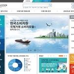 한국소비자원, 직구 이용자 위한 '국제거래 소비자 포털사이트' 서비스