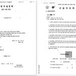 NH농협은행, 위조된 공문서 전격공개..신종 보이스피싱 '빨간불'