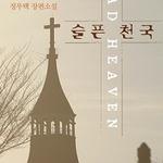 장편 신앙소설 '슬픈 천국' 출간...'가족구원의 절박성' 그려