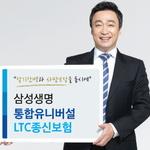삼성생명, 장기간병과 사망 동시보장 '통합유니버설LTC종신보험' 판매