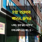 [카드뉴스] 서민 금융이라더니...가입비 · 출자금 · 배당금 먹튀?