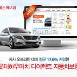 [상품톡] 롯데손보, 17.6% 저렴한 자동차보험 온라인 전용 상품