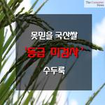 [카드뉴스] '쌀세탁' 아시나요? 국산쌀 등급없이 마구잡이 유통