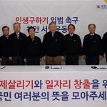 부영그룹 '경제살리기 입법 촉구 범국민 서명운동' 동참