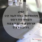 [카드뉴스] 묵은 재고 · 종잇장 원단... 이런 교복 참아야 하나요?