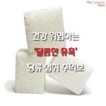 [카드뉴스] 당신은 하루에 각설탕 몇개 먹고 계신가요?