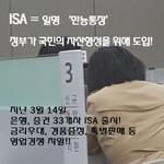 [카드뉴스]ISA가 국민 부자되기 프로젝트?  아차하면 깡통되는데..