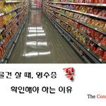 [카드뉴스] 물건 살 때, 영수증 꼭 확인해야 하는 이유