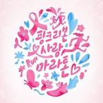 아모레퍼시픽, '핑크리본캠페인' 등 사회공헌 통해 나눔경영 앞장