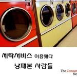 [카드뉴스] 세탁소 이용했다가 이런 황당한 피해를...