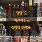 [카드뉴스] 무색소 · 무첨가라 좋은 어린이 음료?...앗 설탕을 조심해~