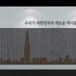롯데월드타워 만든 8천 명, 역사에 이름 새긴다