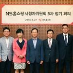 """NS홈쇼핑, 시청자위원회 발족 1주년...""""시청자 신뢰가 고객 만족 밑거름"""""""
