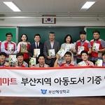 롯데하이마트, 소외계층 아동에 도서 2천권 전달