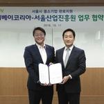 이베이코리아, G마켓·옥션 통해 서울시 중소기업 온라인 '판로' 지원