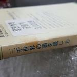 """""""온라인몰서 새 책 주문했는데 표지 닳은 헌 책 배송"""""""