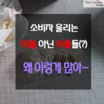 [카드뉴스] '식품 이물질' 이거 빼고 저거 빼면 뭐가 남아?