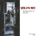 [카드뉴스] 꽁꽁 얼고 썩고 곰팡이 피고...냉장고의 배신