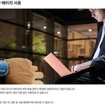 완충된 노트북 사용시간 10시간? 천만에~ '뻥'광고 기승
